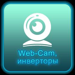 Web-Cam, инверторы