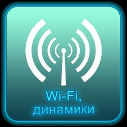Wi-Fi, динамики